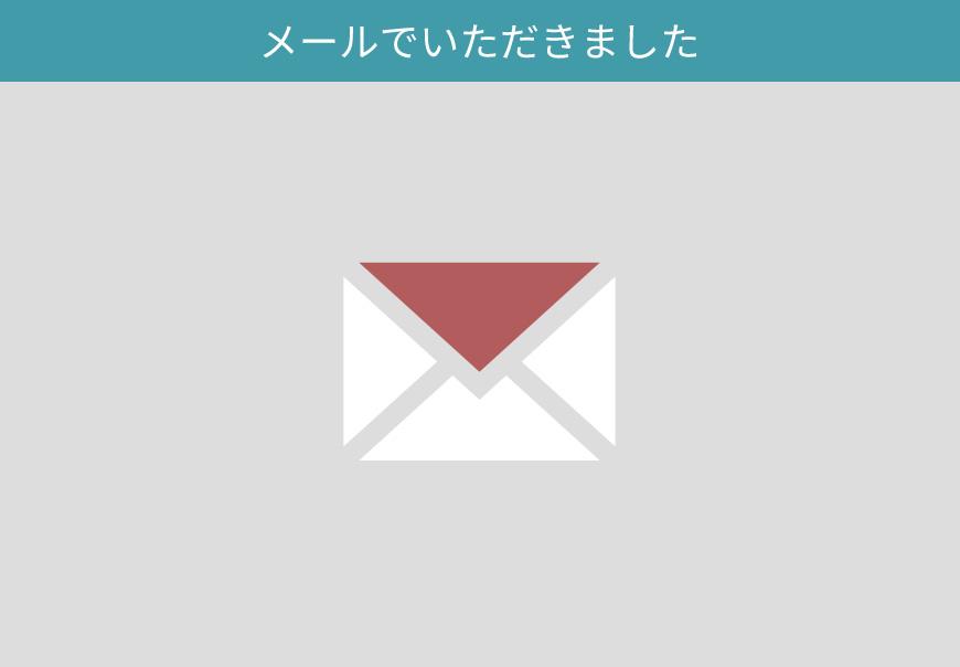 東京都・男性
