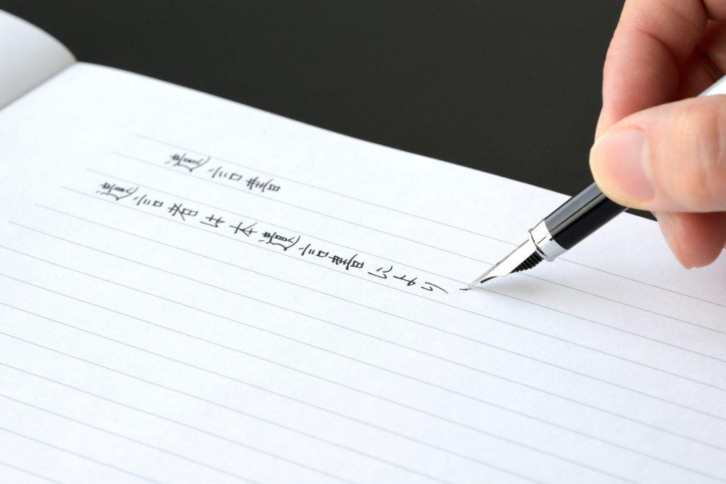 遺言書の正しい書き方と無効になるケース